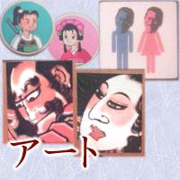 ■アート系トイレマーク