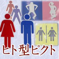 ■ピクトグラム系トイレマーク